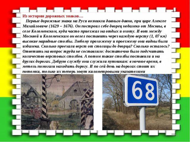 * Из истории дорожных знаков… Первые дорожные знаки на Руси возникли давным-д...