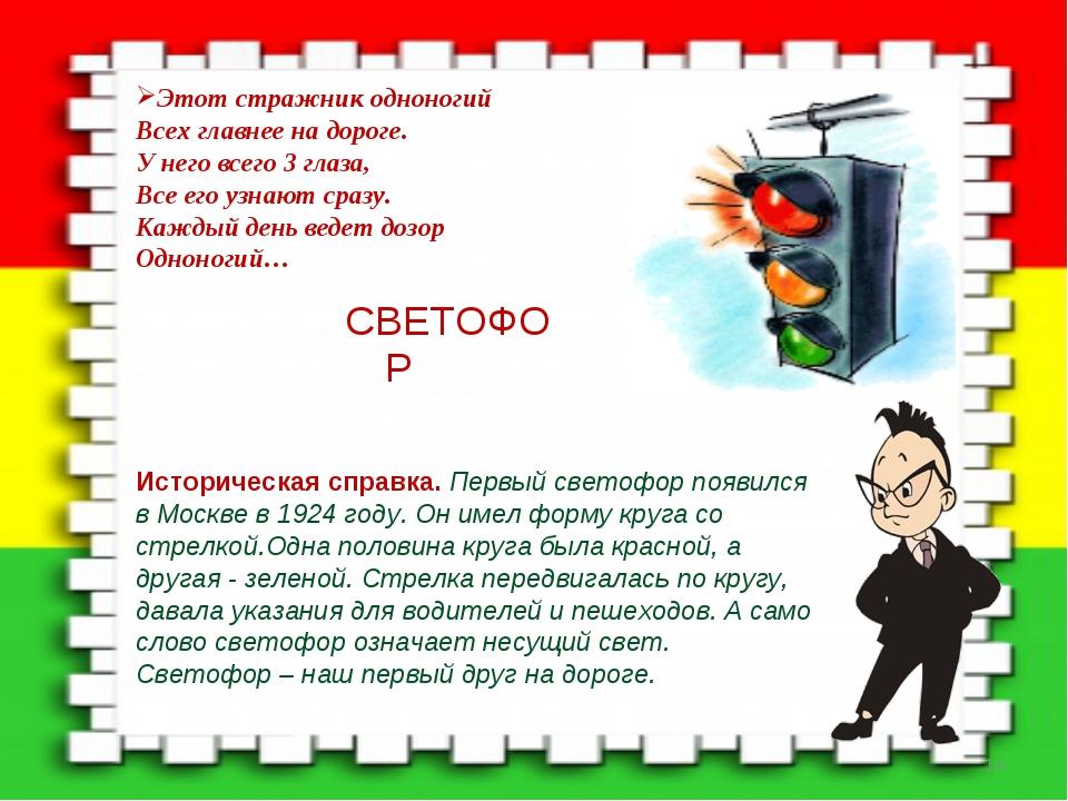 СВЕТОФОР * Историческая справка. Первый светофор появился в Москве в 1924 год...