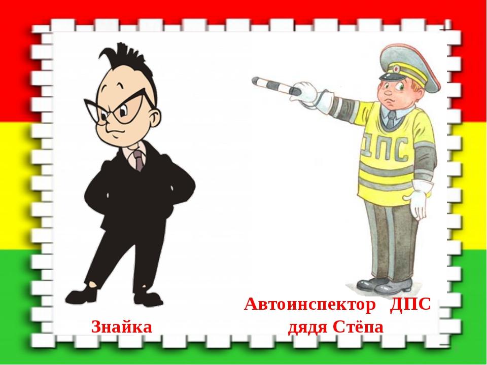 Автоинспектор ДПС дядя Стёпа Знайка *