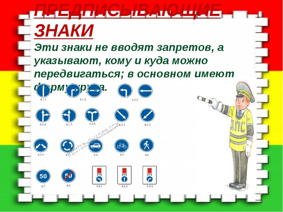 ПРЕДПИСЫВАЮЩИЕ ЗНАКИ Эти знаки не вводят запретов, а указывают, кому и куда...