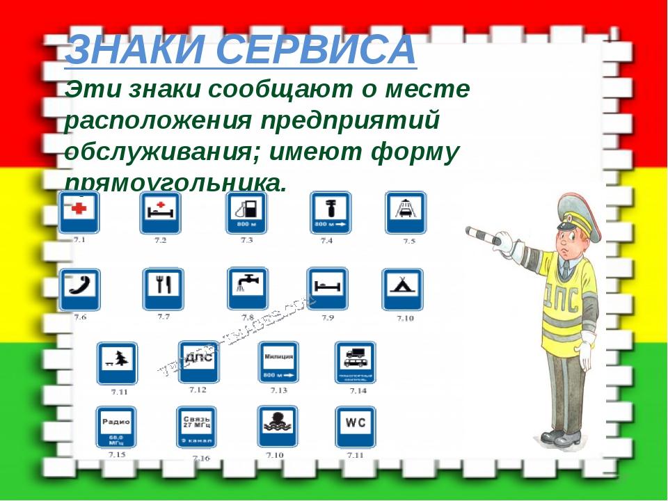 ЗНАКИ СЕРВИСА Эти знаки сообщают о месте расположения предприятий обслуживани...