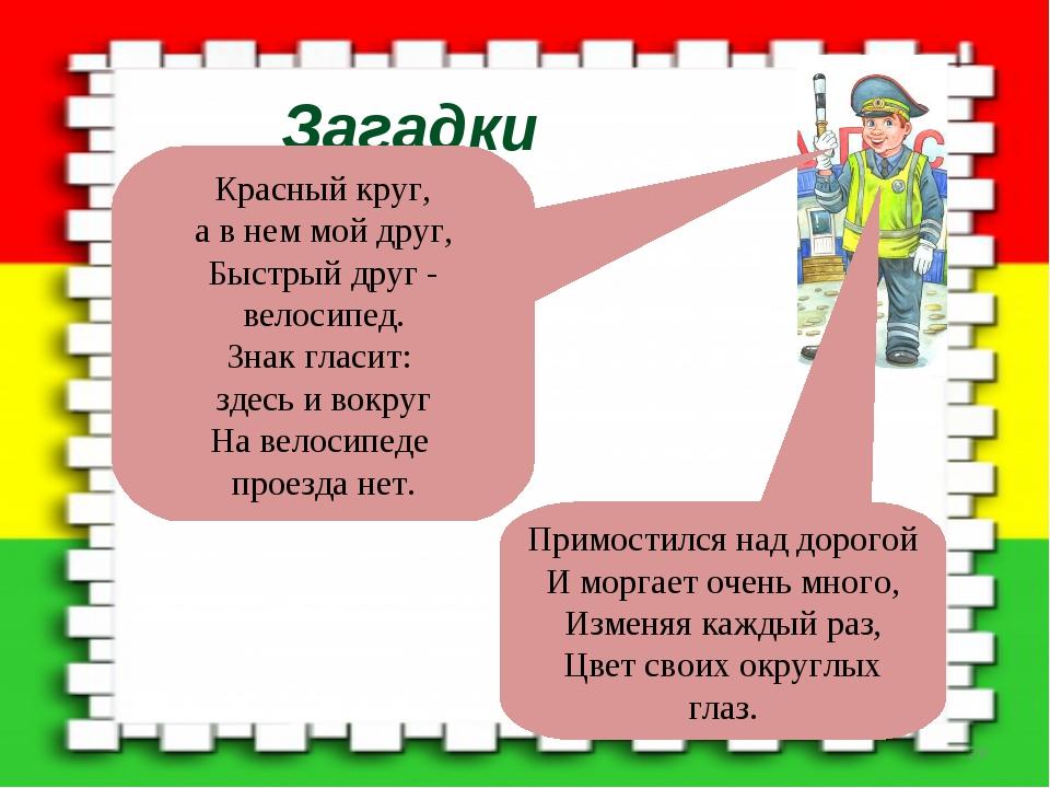 Загадки * Красный круг, а в нем мой друг, Быстрый друг - велосипед. Знак гла...