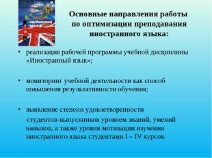 Основные направления работы по оптимизации преподавания иностранного языка: р