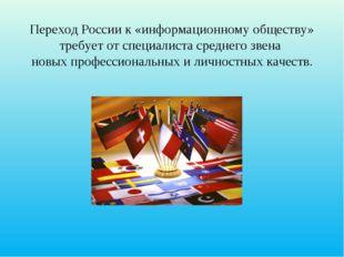Переход России к «информационному обществу» требует от специалиста среднего з
