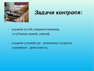 Задачи контроля: указание путей совершенствования, углубления знаний, умений;