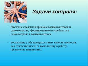 Задачи контроля: обучение студентов приемам взаимоконтроля и самоконтроля, ф