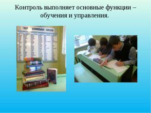 Контроль выполняет основные функции – обучения и управления.