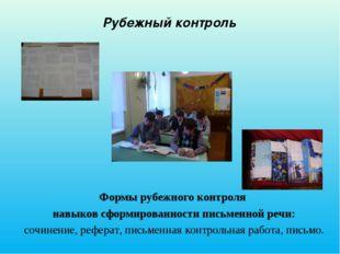 Рубежный контроль Формы рубежного контроля навыков сформированности письменно