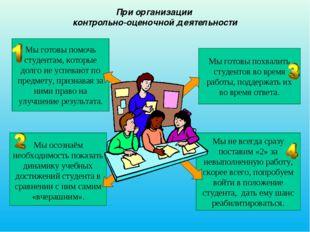 Мы готовы помочь студентам, которые долго не успевают по предмету, признавая
