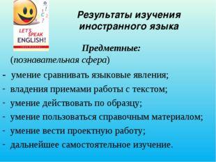 Результаты изучения иностранного языка Предметные: (познавательная сфера) - у