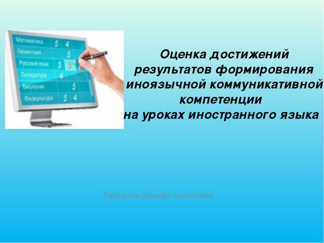 Оценка достижений результатов формирования иноязычной коммуникативной компете...