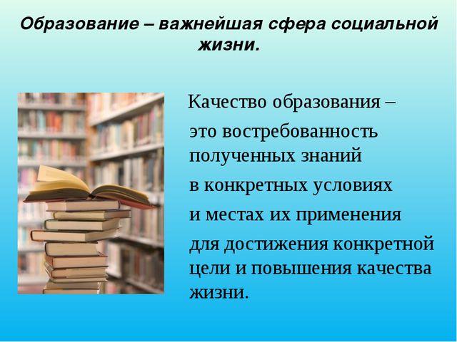 Образование – важнейшая сфера социальной жизни. Качество образования – это в...