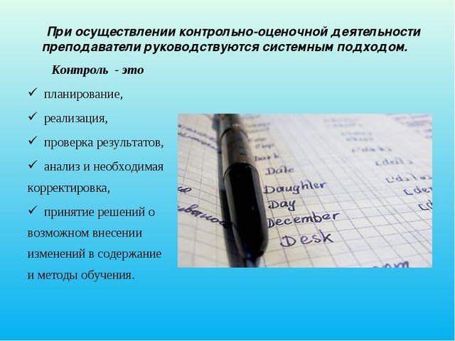 При осуществлении контрольно-оценочной деятельности преподаватели руководств...