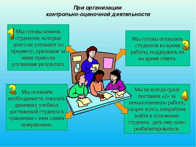 Мы готовы помочь студентам, которые долго не успевают по предмету, признавая...