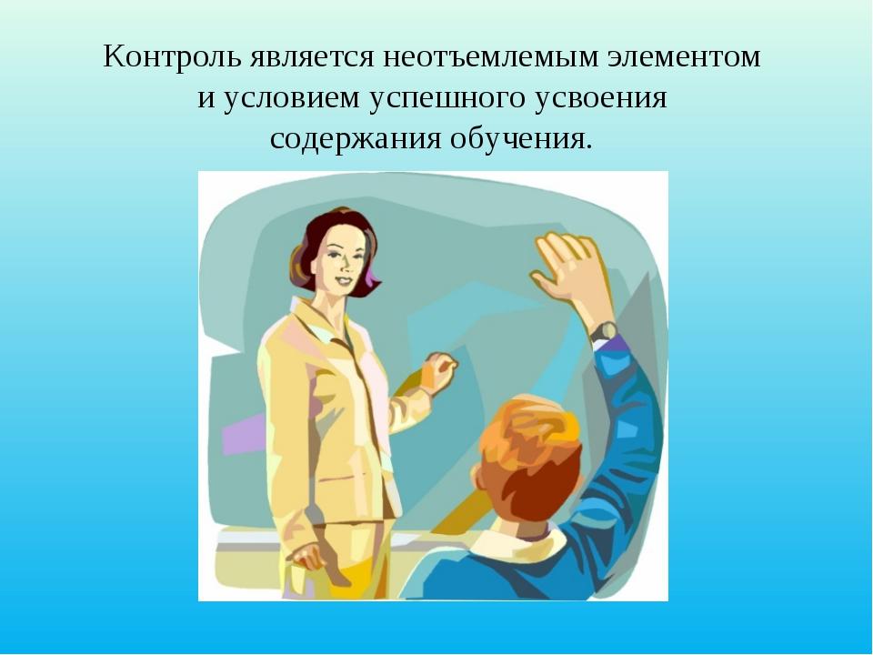 Контроль является неотъемлемым элементом и условием успешного усвоения содерж...