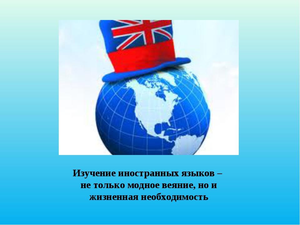 Изучение иностранных языков – не только модное веяние, но и жизненная необход...