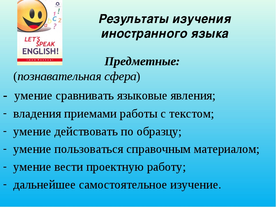 Результаты изучения иностранного языка Предметные: (познавательная сфера) - у...