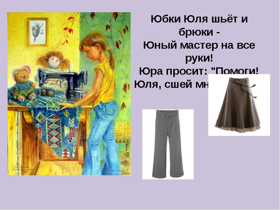 """Юбки Юля шьёт и брюки - Юный мастер на все руки! Юра просит: """"Помоги! Юля, сш..."""