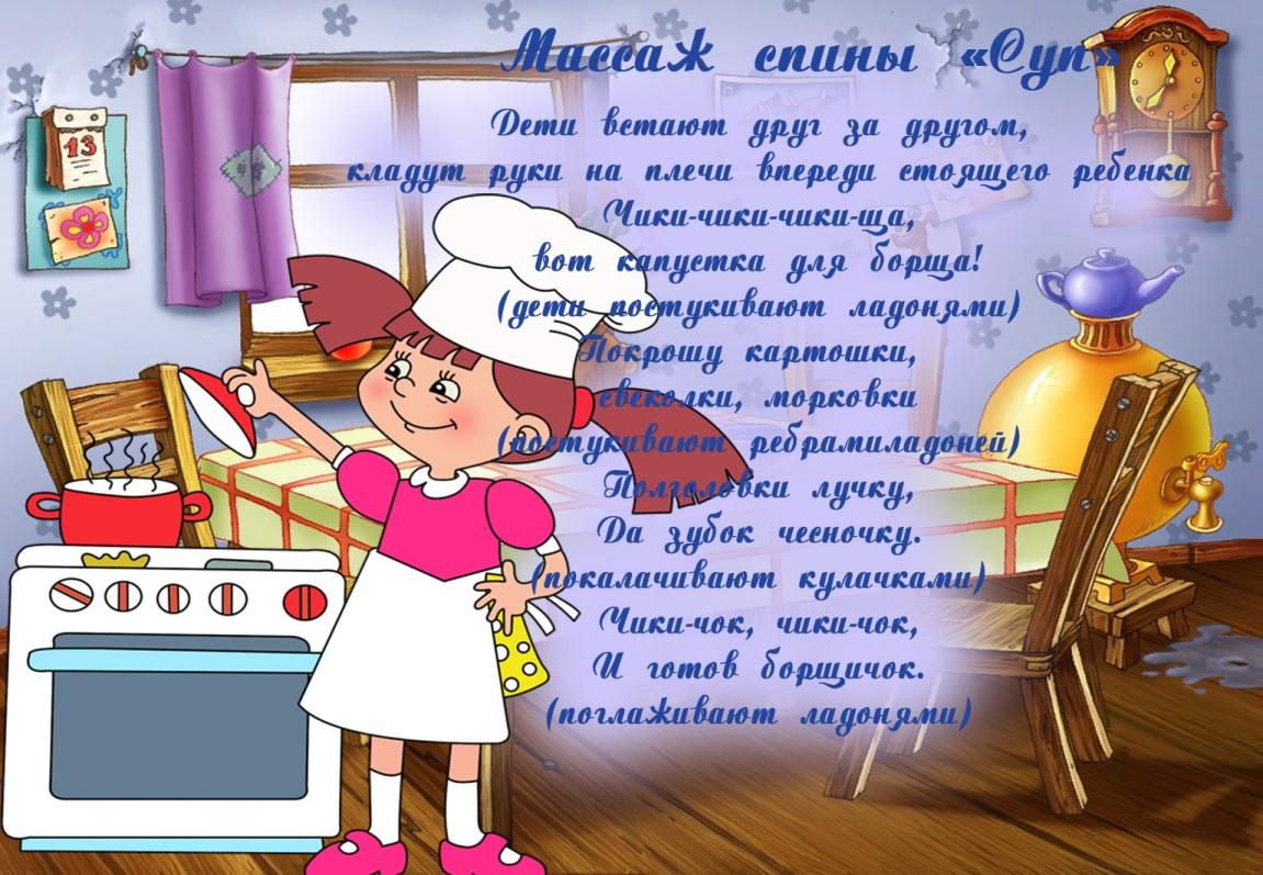 Стих о детском массаже