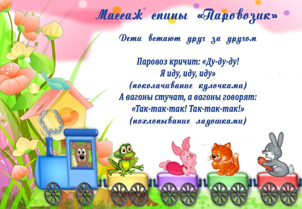 Картотека самомассажа в детском саду в картинках младшая группа