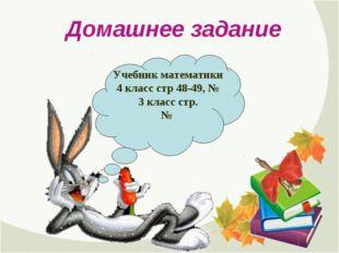 Домашнее задание Учебник математики 4 класс стр 48-49, № 3 класс стр. №