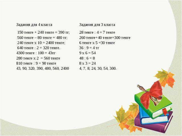 Задания для 4 классаЗадания для 3 класса 150 тенге + 240 тенге = 390 тг; 560...