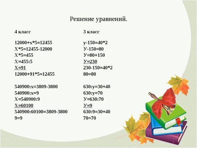Решение уравнений. 4 класс3 класс 12000+х*5=12455 Х*5=12455-12000 Х*5=455 Х=...