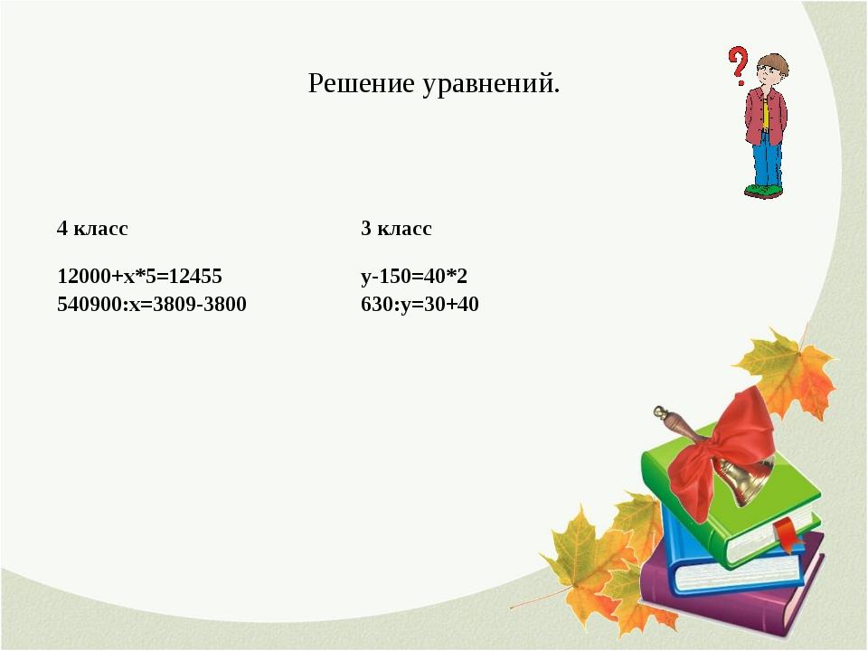 Решение уравнений. 4 класс3 класс 12000+х*5=12455 540900:х=3809-3800у-150=4...