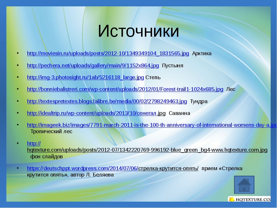 Источники http://moviesin.ru/uploads/posts/2012-10/1349349104_1831565.jpg Арк...