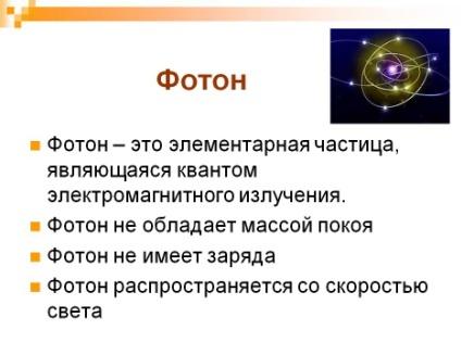 http://u.5klass.net:10/datas/fizika/Priroda-sveta-fizika/0009-009-Foton.jpg