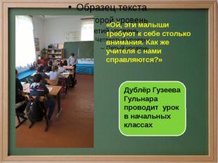 Дублёр Гузеева Гульнара проводит урок в начальных классах «Ой, эти малыши тр