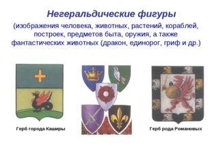(изображения человека, животных, растений, кораблей, построек, предметов быта