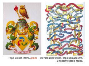 Герб может иметь девиз – краткое изречение, отражающее суть и главную идею г