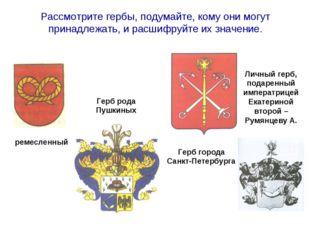 Рассмотрите гербы, подумайте, кому они могут принадлежать, и расшифруйте их з