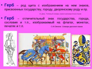 Герб – род щита с изображением на нем знаков, присвоенных государству, городу