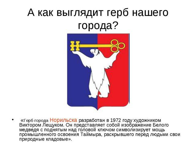 А как выглядит герб нашего города? «Герб города Норильска разработан в 1972 г...