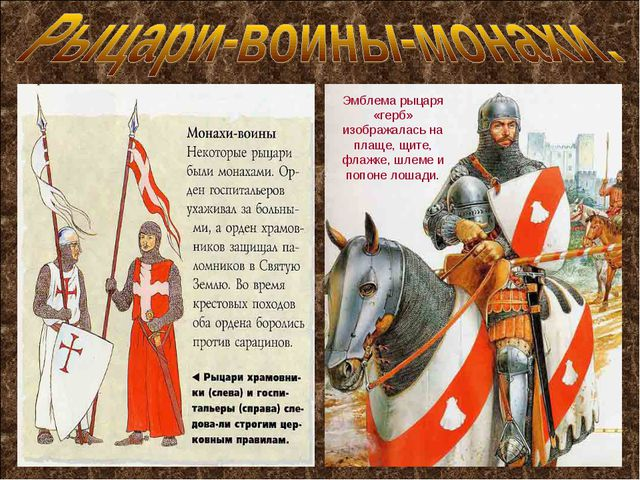 Эмблема рыцаря «герб» изображалась на плаще, щите, флажке, шлеме и попоне лош...