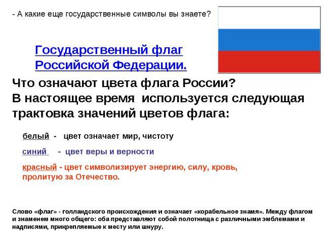 Государственный флаг Российской Федерации. Что означают цвета флага России? В...