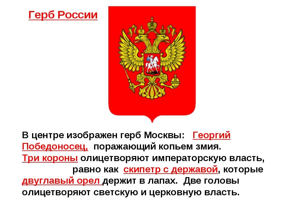 В центре изображен герб Москвы: Георгий Победоносец, поражающий копьем змия....