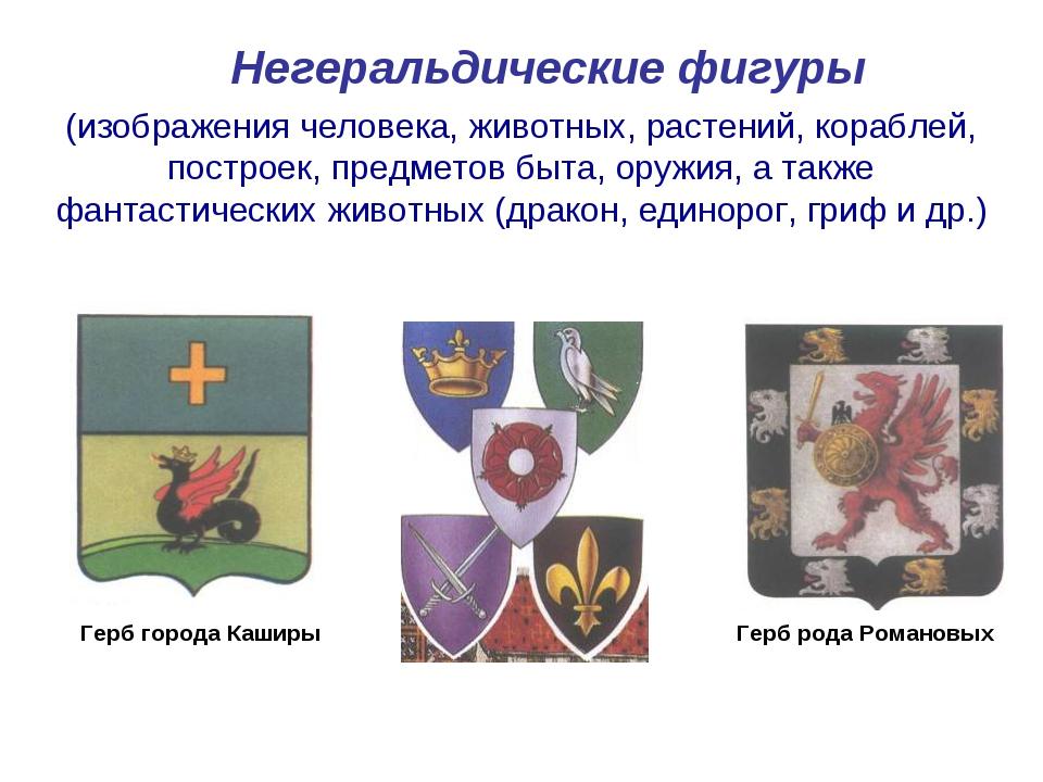 (изображения человека, животных, растений, кораблей, построек, предметов быта...