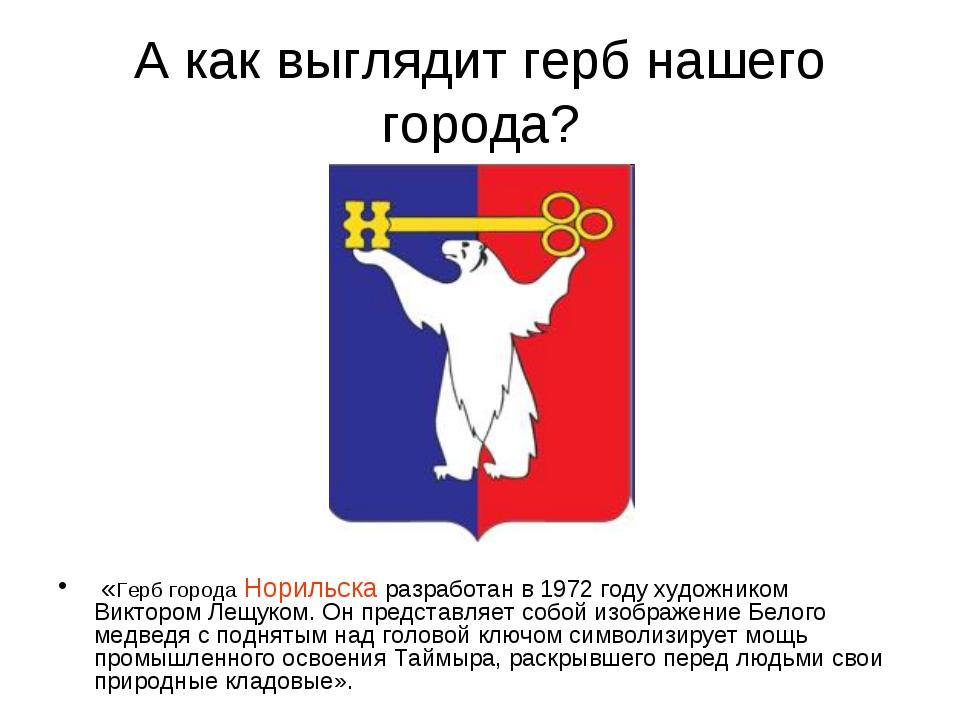 Герб норильск картинки