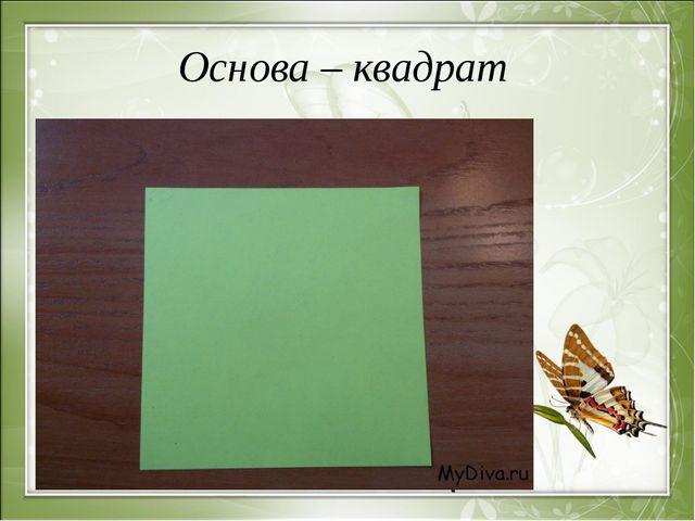 Основа – квадрат