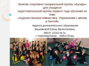 Занятие спортивно-танцевальной группы «Багира» для учащихся подготовительной