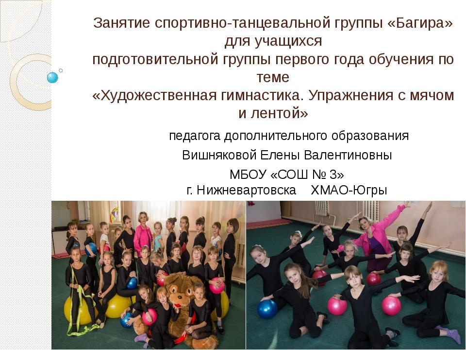 Занятие спортивно-танцевальной группы «Багира» для учащихся подготовительной...