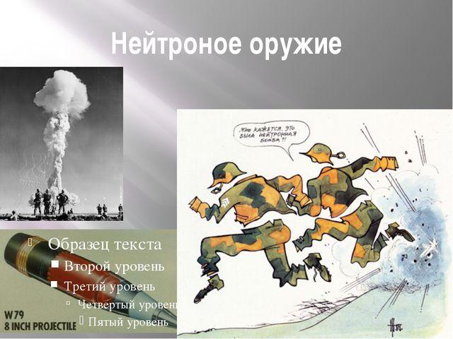 Нейтроное оружие