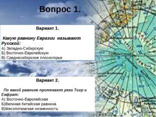 Вариант 1. Какую равнину Евразии называют Русской: А) Западно-Сибирскую Б) Во