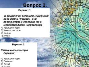 Вопрос 2. Вариант 1. В старину их величали «Каменный пояс Земли Русской» , он