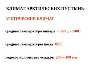 КЛИМАТ АРКТИЧЕСКИХ ПУСТЫНЬ АРКТИЧЕСКИЙ КЛИМАТ средние температура января - 32