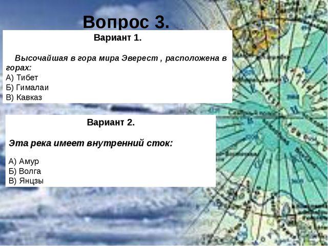 Вопрос 3. Вариант 1. Высочайшая в гора мира Эверест , расположена в горах: А)...