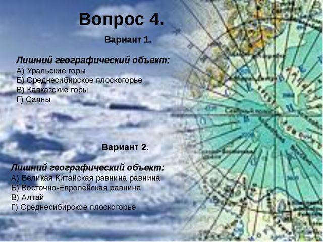Вопрос 4. Вариант 1. Лишний географический объект: А) Уральские горы Б) Средн...